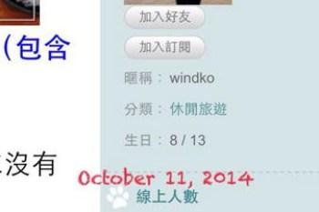 照片日誌∥ 用FB寫日記★2014/10/01~10/31
