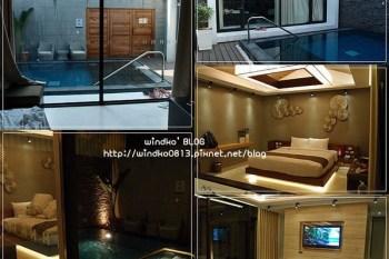 住宿∥ 台南。清水漾H Villa Motel - 獨棟渡假風Villa&露天泳池,享受姐妹淘的愜意小旅行