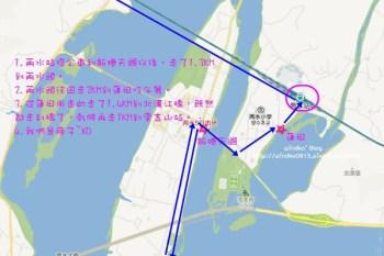 首爾近郊景點∥ 首爾到京畿道楊平。兩水站、兩水頭 양수리 두물머리、北漢江鐵橋之交通方法與地圖路線/京義中央線