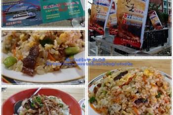∥2012,小琉球迎王祭∥ 11/02 Day1-1 啟程、南球小吃(素月餐館) - 飛魚干炒飯跟鮪魚蓋飯好吃~