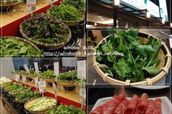 食記∥ 高雄鳳山。百岳神農宴 - 野蔬養生鍋吃到飽,適合口味清淡、愛吃一堆菜/草的人