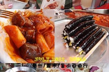 ∥2012。韓國自由行∥ 路邊攤小吃、冰品、點心之綜合心得 - 血腸好好吃,蠶蛹好可怕~