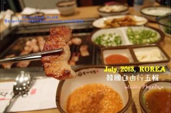 ∥韓國首爾食記∥ 弘大/合井站。팔자막창(八子烤腸)- 藝人하하HAHA所開的哈哈烤腸(已更名為401烤肉餐廳)