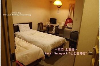 日本東京住宿心得∥ 上野站。山百合酒店Hotel Yamayuri(鄰近日比谷線上野站2.3號出口)