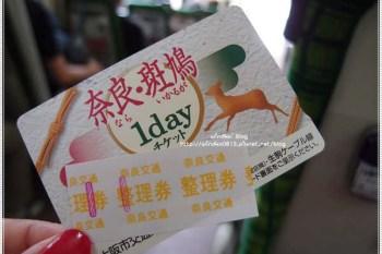 ∥日本關西自由行∥ 使用奈良.斑鳩一日券,搭乘奈良巴士、循環巴士簡單一日遊景點。(附路線圖、搭乘方法簡單介紹)