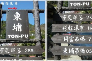 遊樂∥ 20110206-新中橫(東埔)