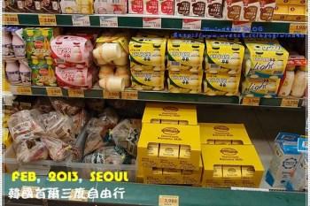 ∥韓國首爾購物∥ 首爾站。樂天超市&LOTTE Market 999,採買GO~(附價位參考)