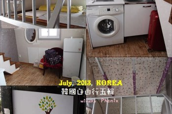 首爾住宿心得∥ 新村站民宿。Sinchon J guest house(JGH)