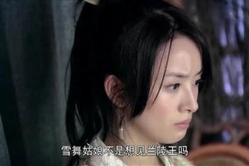 陸劇∥《蘭陵王》EP03心得 - 離村
