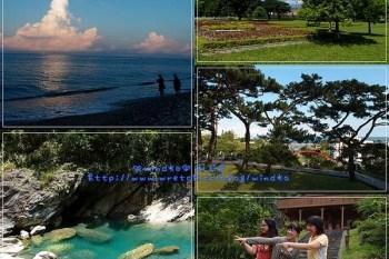 遊記∥ 花蓮。陽光好愛我們之三天兩夜小旅行 - 行程整理(旅咖民宿、家麗堡民宿)