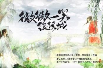 陸劇∥《微微一笑很傾城》EP01~EP06分集小心得(電視劇版本)