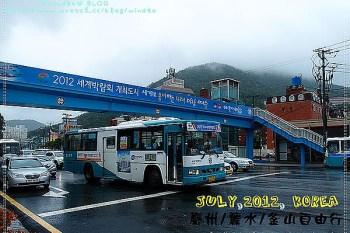∥2012。韓國自由行∥ Day5-1 釜山西部市外巴士客運站(沙上)前往麗水世博