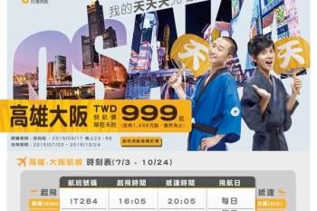 ∥日本關西自由行機票∥ 台灣虎航tigerair之官網線上訂票步驟圖文教學(高雄直飛大阪)