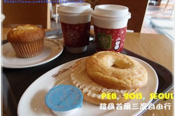 ∥韓國首爾∥ 安國站食記:The Coffee Bean & Tea Leaf