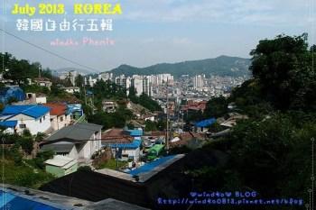 ∥韓國首爾遊記∥ 弘濟洞螞蟻村(홍제동개미마을)- 漫步彩繪壁畫村&韓影《7號房的禮物》、《Running Man》EP303拍攝地點