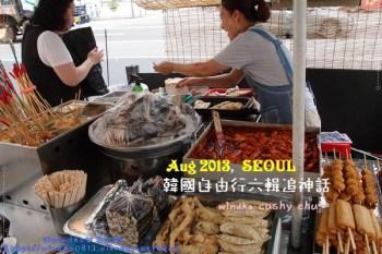 ∥2013。韓國首爾自由行∥ 食記:明洞路邊攤小吃(血腸、海鮮煎餅)、儂特利、炸雞、外送炸醬麵、糖醋肉