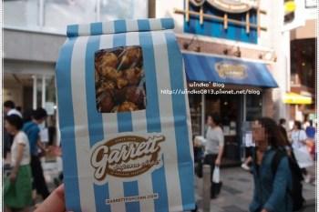 日本東京自∥ 明治神宮前站(原宿)。Garrett Popcorn - 來自美國的人氣爆米花,熱量滿滿卻也十分罪惡滿足!