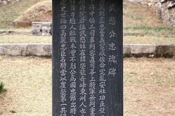 韓劇∥《신의(信義/神醫)》之遺毒~我們去掃崔瑩將軍墓吧!(附交通路線地圖)