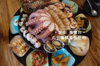 釜山食記∥ 海雲台.萇山站。大王海鮮章魚包肉 대왕해물문어보쌈 - 韓國的海鮮料理擺盤就是霸氣!這盤讓你超滿足,推薦美食!_附冬柏站分店資訊與地圖