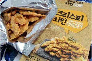 韓國零食∥ 炸雞餅乾 크리스피 치킨 - 像是在吃炸雞肉乾的神奇餅乾