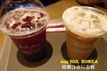 ∥韓國自由行∥ 仁川富平站:HOLLYS COFFEE(할리스 커피)