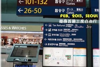 ∥2013。韓國首爾自由行∥ Day5-1 新設洞→仁川機場(機場巴士6002)&機場郵局寄明信片