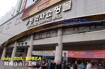 ∥韓國購物∥ 仁川富平站:富平地下街 - 號稱全韓國最大地下街商場!