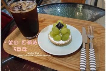 釜山食記∥ 西面站/田浦站:5乒乓(5탁구) - 田浦洞咖啡街,小巧的水果塔店家