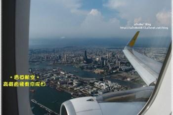 ∥2016。日本東京自由行機票∥ 香草航空Vanilla Air之官網線上訂票步驟圖文教學(高雄直飛東京成田)