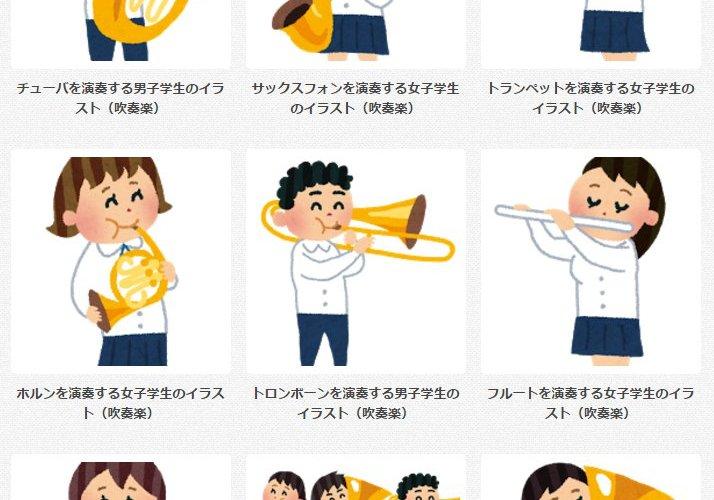 吹奏楽の無料イラスト素材かわいい楽器やおしゃれなシルエットも