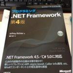 これは押さえておきたい プログラミング .NET Framework 第4版