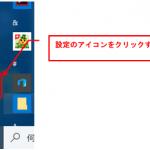 [Windows 10] 常に完全シャットダウンさせる