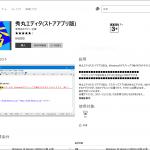 秀丸エディタのストアアプリ版