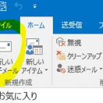 Outlookで本文の背景に色や模様を設定する方法