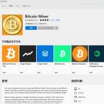 [番外編] ビットコインのマイニングをするWindowsアプリ