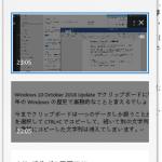 [Windows 10] クリップボードの履歴機能