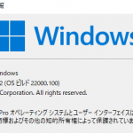 Windows 11 Insider Preview Build 22000.100リリース