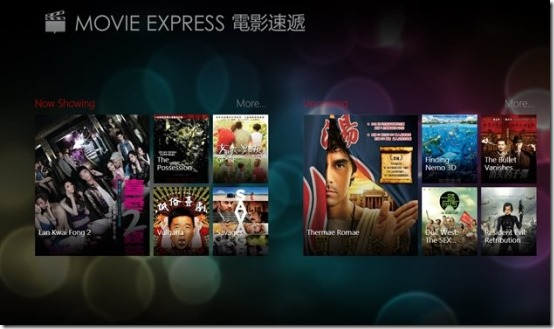 Movie App Windows 8