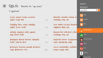 5. Search in Tamil
