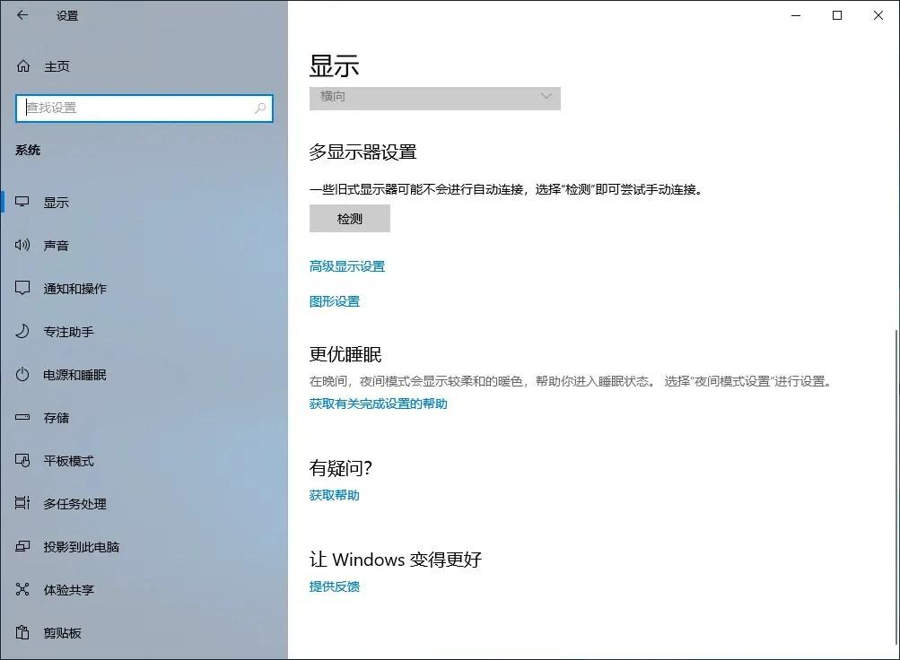 Change windows 10 language from chinese to english 02