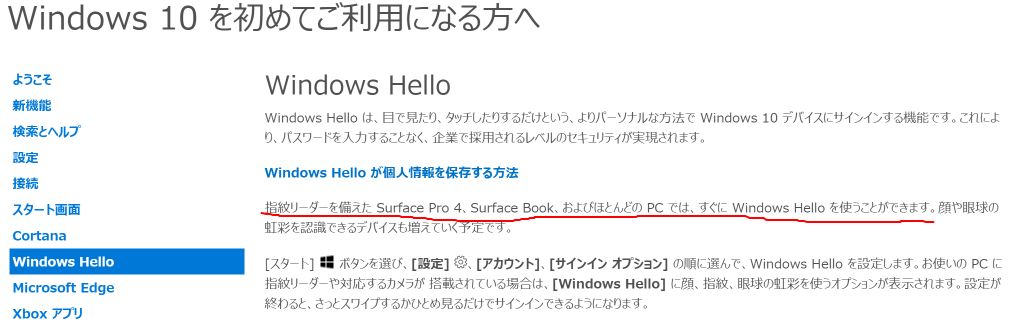 Windows Hello とは   Windows ヘルプ