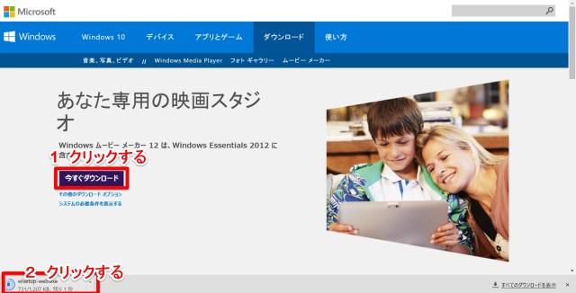 Windows10でも使える【Windowsムービーメーカー】をインストールする方法