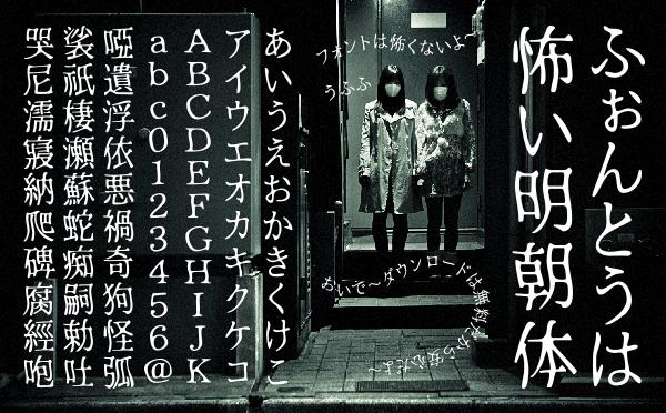 font-kowai-mincho