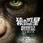 猿の惑星 : 創世記(ジェネシス) 2011年作品のあらすじ(ネタバレあり)