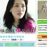 綾瀬はるか ドラマ「きょうは会社休みます。」 犬の「まもる」 犬種や画像