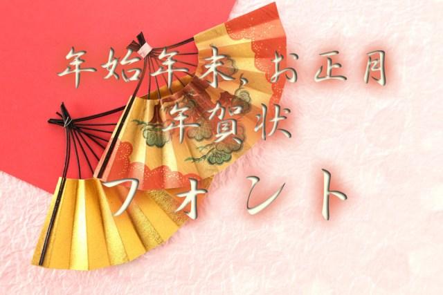 shougatu_font