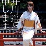 井川遥の夫の職業はファッションデザイナー。セレブな結婚生活を送る旦那のブランドは何?