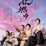 大河ドラマ「花燃ゆ」の原作者は司馬遼太郎ではありません。題字も下手とかではなく國重知美さんの「英漢字」!