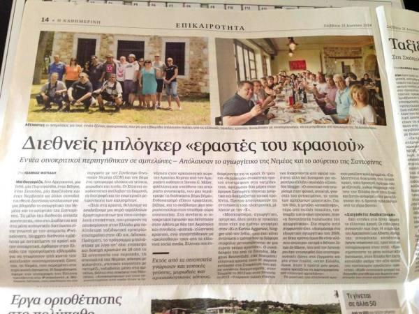 Nemea tour coverage