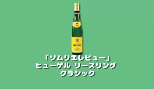 【ソムリエ評価レビュー】ヒューゲル リースリング クラシック